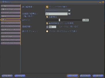 クリックで拡大ポップアップ Second_life_1_02