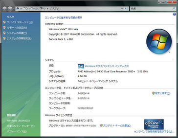クリックで拡大ポップアップ Vista_sp1rc_1