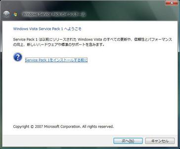 クリックで拡大ポップアップ Vista_sp1rc_2