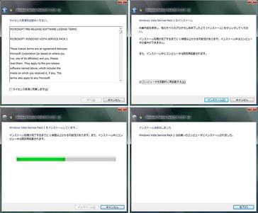 クリックで拡大ポップアップ Vista_sp1rc_3