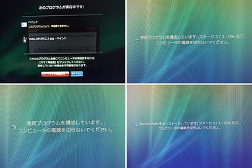 クリックで拡大ポップアップ Vista_sp1rc_4