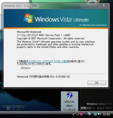クリックで拡大ポップアップ Vista_sp1rc_5