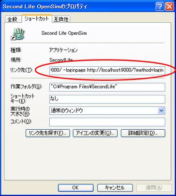 クリックで拡大ポップアップ Opensim_10
