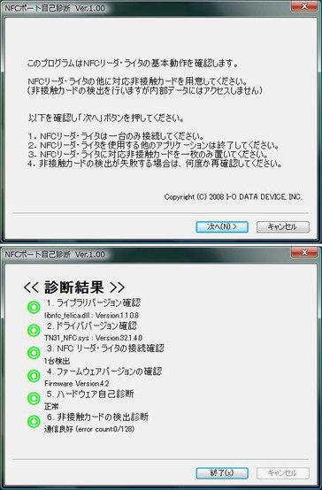 クリックで拡大ポップアップ Usb2nfc_8_2