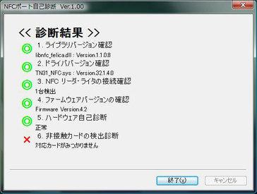 クリックで拡大ポップアップ Usb2nfc_9_2