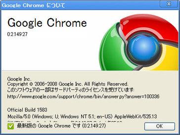 クリックで拡大表示 Google_chrome_1