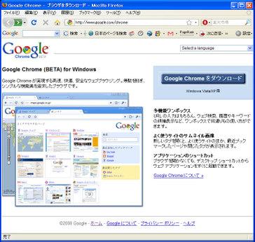 クリックで拡大表示 Google_chrome_2