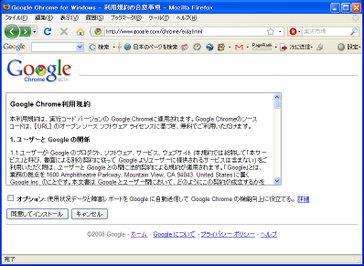 クリックで拡大表示 Google_chrome_3