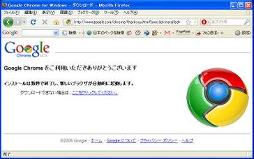 クリックで拡大表示 Google_chrome_4