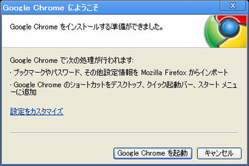 クリックで拡大表示 Google_chrome_5
