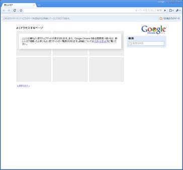 クリックで拡大表示 Google_chrome_6