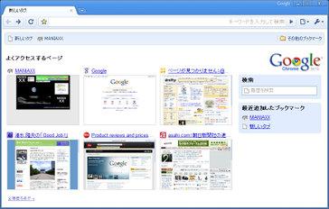 クリックで拡大表示 Google_chrome_8