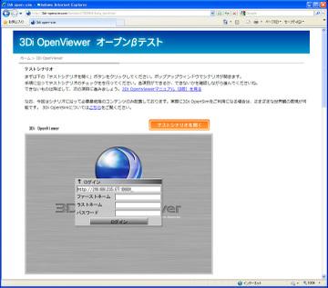 クリックで拡大表示 3di_openviewer_2