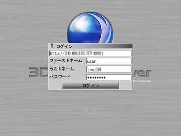 クリックで拡大表示 3di_openviewer_3