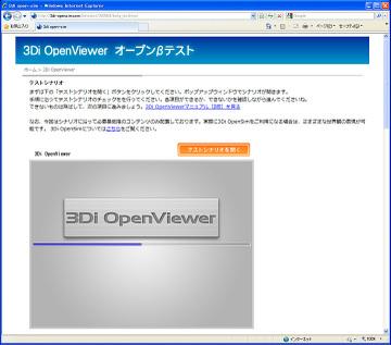 クリックで拡大表示 3di_openviewer_4