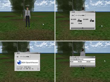 クリックで拡大表示 3di_openviewer_5