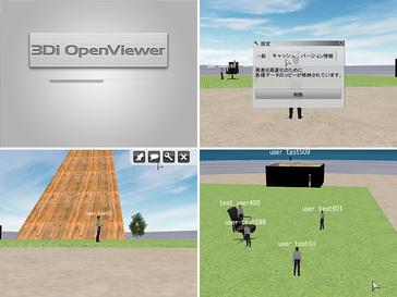 クリックで拡大表示 3di_openviewer_2_2