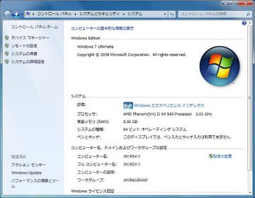 クリックで拡大表示 Windows_7_3