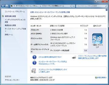 クリックで拡大表示 Windows_7_4