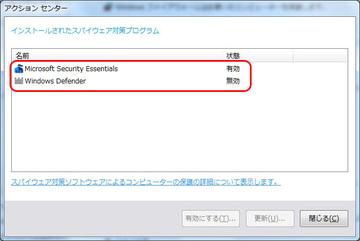 クリックで拡大表示 Security_essentials_4