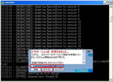 クリックで拡大表示 Opensim_066_15