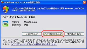 クリックで拡大表示 Opensim_066_16