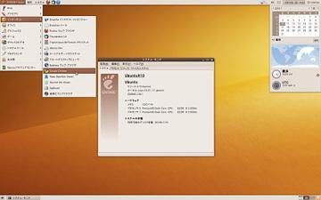 クリックで拡大表示 Ubuntu_910_2