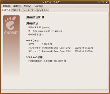 クリックで拡大表示 Ubuntu_910_3