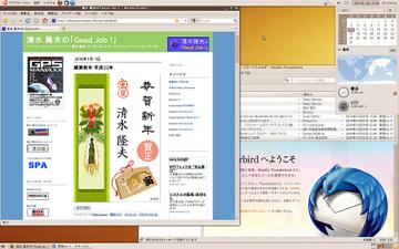 クリックで拡大表示 Ubuntu_910_4