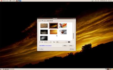 クリックで拡大表示 Ubuntu_910_7