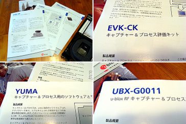 クリックで拡大表示 Ublox_evkck_6