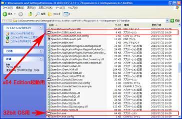 クリックで拡大表示 Opensimulator_07_4