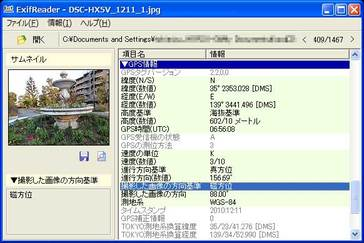 クリックで拡大表示 Dschx5v_1211_1exif