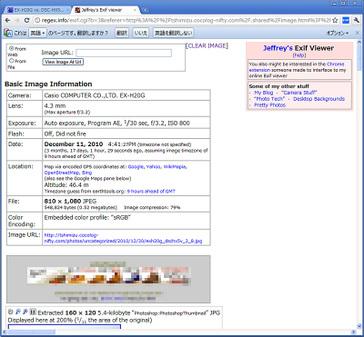 クリックで拡大表示 Chrome_exif_5