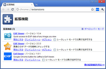 クリックで拡大表示 Chrome_exif_2_10
