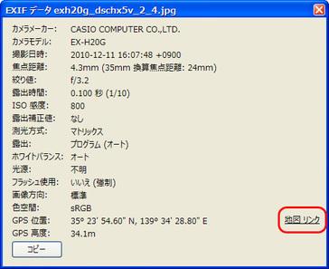 クリックで拡大表示 Firefox4_exif_10