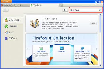 クリックで拡大表示 Firefox4_exif_3