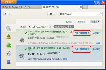 クリックで拡大表示 Firefox4_exif_5