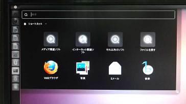 クリックで拡大表示 Ubuntu_11_4_4