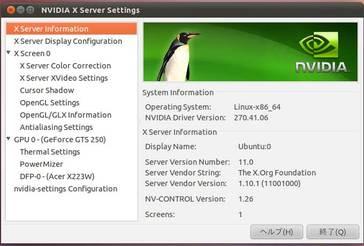 クリックで拡大表示 Ubuntu_nvidia_1_2