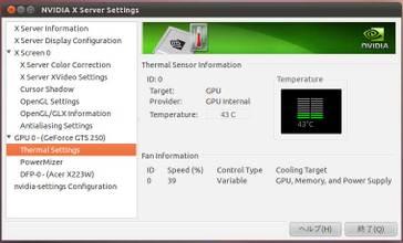 クリックで拡大表示 Ubuntu_nvidia_2_3