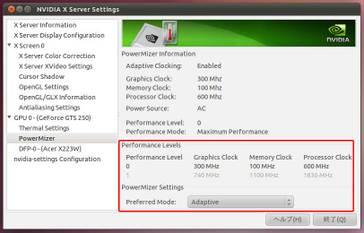 クリックで拡大表示 Ubuntu_nvidia_3_2