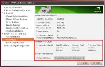 クリックで拡大表示 Ubuntu_nvidia_4_2
