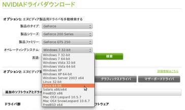クリックで拡大表示 Ubuntu_nvidia_5_2
