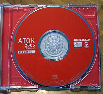 ATOK2005_0