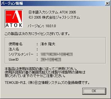 ATOK2005_1