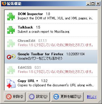 Firefox1_5_2