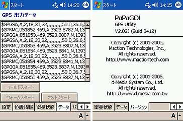 GPS_UTIL_5
