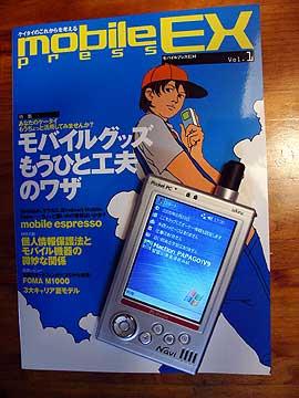 MobilePRESS_EX_1