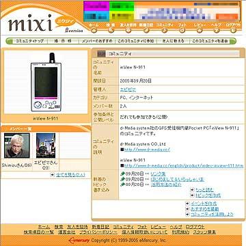 N911inMixi